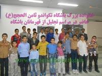 خانواده بزرگ تکواندو ثامن الحجج(ع)