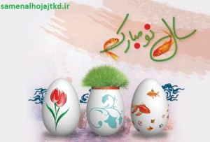 hhe2921-nowruz