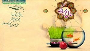 hhe2923-nowruz